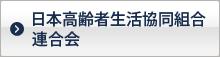 日本高齢者生活協同組合連合会